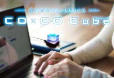 CO x CO Cube, Makuakeにて先行予約販売開始しました